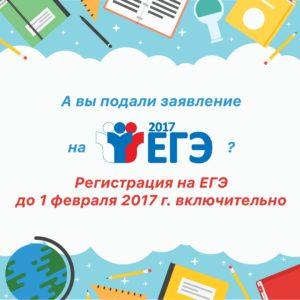 егэ_регистрация