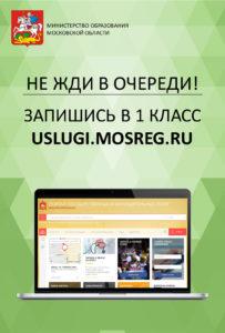 Плакат Запись через РПГУ